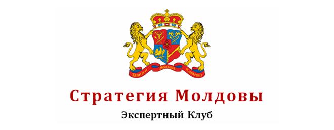 """Экспертный клуб """"Стратегия Молдовы"""""""